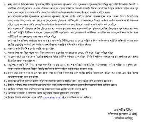 NHRC-Recruitment-Notice2015